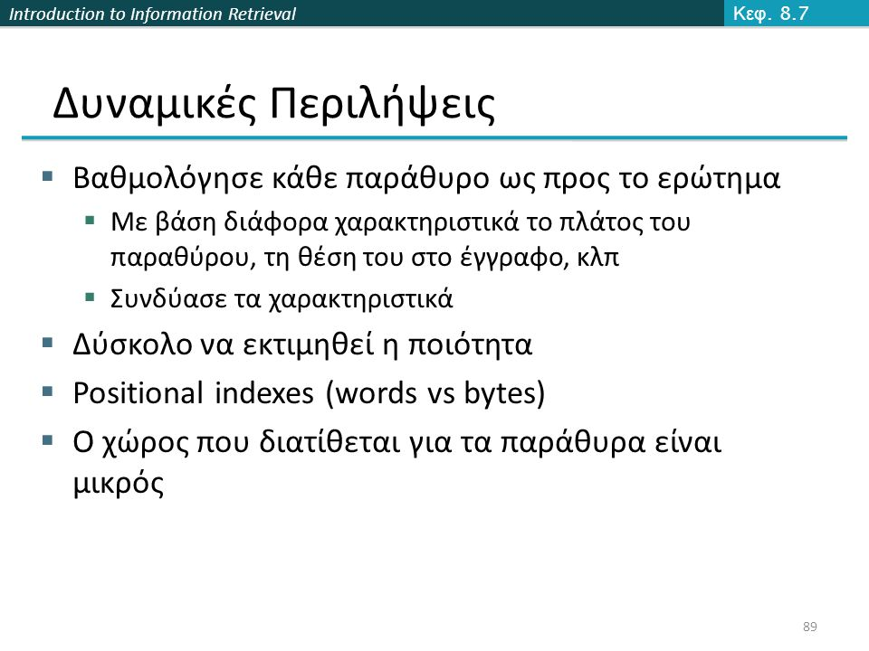 Introduction to Information Retrieval 89 Δυναμικές Περιλήψεις Κεφ.