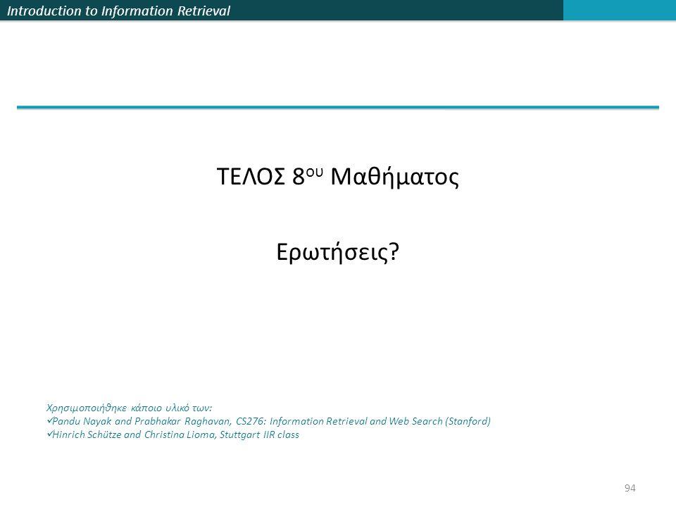 Introduction to Information Retrieval ΤΕΛΟΣ 8 ου Μαθήματος Ερωτήσεις.