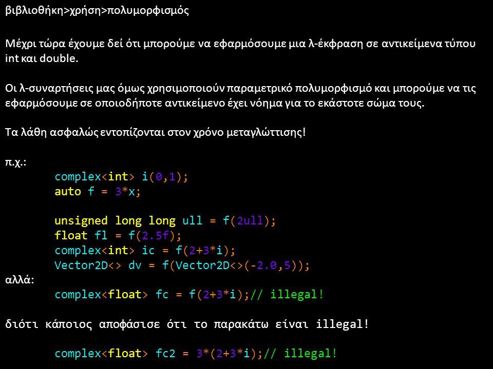 βιβλιοθήκη>χρήση>πολυμορφισμός Μέχρι τώρα έχουμε δεί ότι μπορούμε να εφαρμόσουμε μια λ-έκφραση σε αντικείμενα τύπου int και double. Οι λ-συναρτήσεις μ