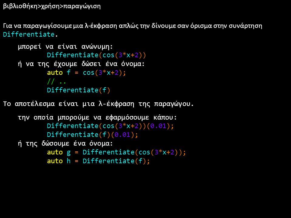 βιβλιοθήκη>χρήση>παραγώγιση Για να παραγωγίσουμε μια λ-έκφραση απλώς την δίνουμε σαν όρισμα στην συνάρτηση Differentiate. την οποία μπορούμε να εφαρμό