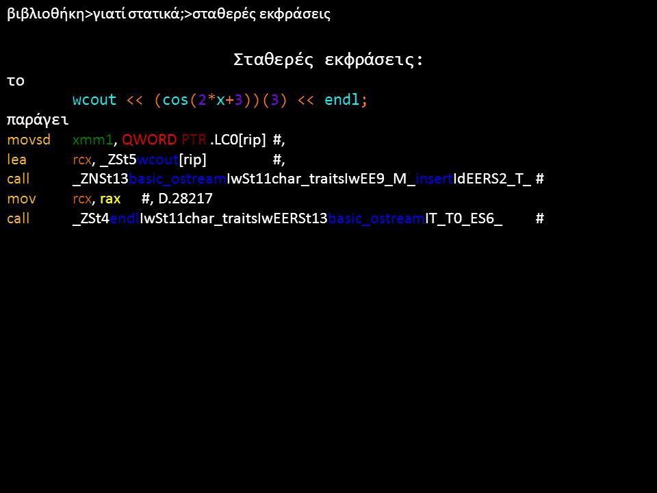 βιβλιοθήκη>γιατί στατικά;>σταθερές εκφράσεις Σταθερές εκφράσεις: το wcout << (cos(2*x+3))(3) << endl; παράγει movsdxmm1, QWORD PTR.LC0[rip] #, learcx,