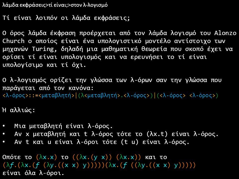 λάμδα εκφράσεις>τί είναι;>στον λ-λογισμό Τί είναι λοιπόν οι λάμδα εκφράσεις; Ο όρος λάμδα έκφραση προέρχεται από τον λάμδα λογισμό του Alonzo Church ο