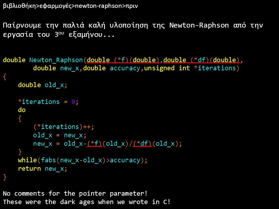 βιβλιοθήκη>εφαρμογές>newton-raphson>πριν Παίρνουμε την παλιά καλή υλοποίηση της Newton-Raphson από την εργασία του 3 ου εξαμήνου... double Newton_Raph