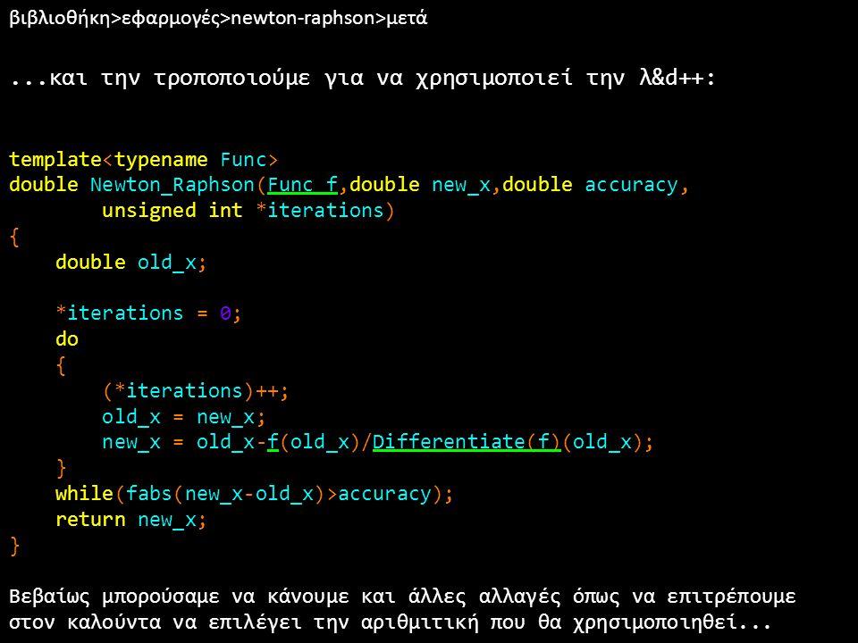 βιβλιοθήκη>εφαρμογές>newton-raphson>μετά...και την τροποποιούμε για να χρησιμοποιεί την λ&d++: template double Newton_Raphson(Func f,double new_x,doub