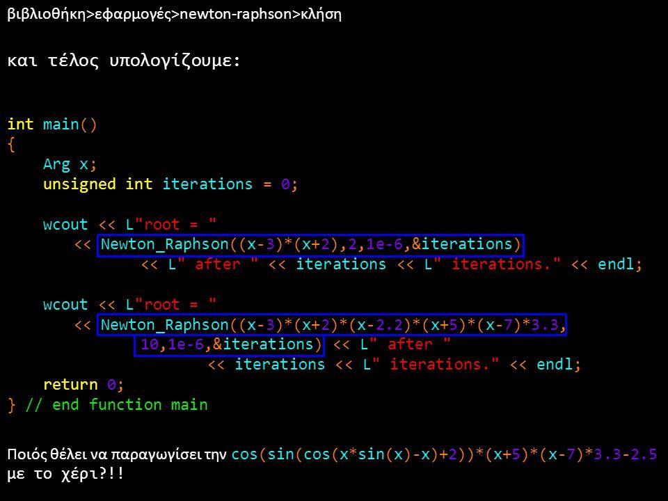 βιβλιοθήκη>εφαρμογές>newton-raphson>κλήση και τέλος υπολογίζουμε: int main() { Arg x; unsigned int iterations = 0; wcout << L
