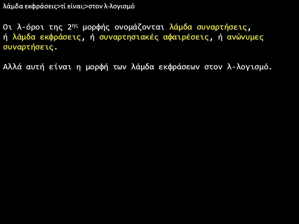 λάμδα εκφράσεις>τί είναι;>στις γλώσσες προγραμματισμού Στις γλώσσες προγραμματισμού οι λ-εκφράσεις είναι απλές συναρτήσεις με 2 κυρίως διαφορές: 1.Δεν έχουν όνομα.