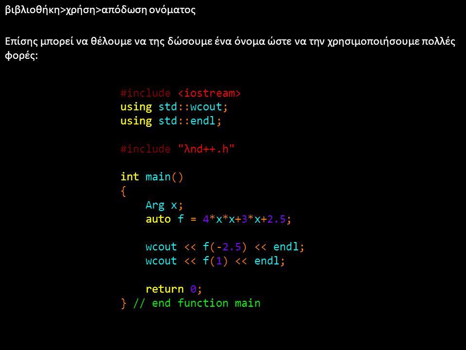 auto i = 1;  int i = 1; auto x = 2.2;  double x = 2.2; auto y = 2.2f;  float y = 2.2f; Αναγκαίο καθώς κάθε λάμδα έκφραση έχει έναν μοναδικό τύπο που κωδικοποιεί την εσωτερική δομή της έκφρασης βιβλιοθήκη>χρήση>απόδωση ονόματος>ο καθοριστής τύπου auto