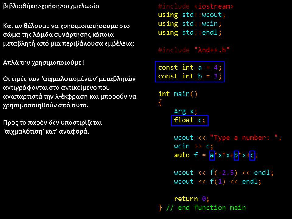βιβλιοθήκη>χρήση>επιστροφή από συνάρτηση Έτσι όμως μπορείς να επιστρέψεις με ασφάλεια μια λ-έκφραση από μια άλλη συνάρτηση.