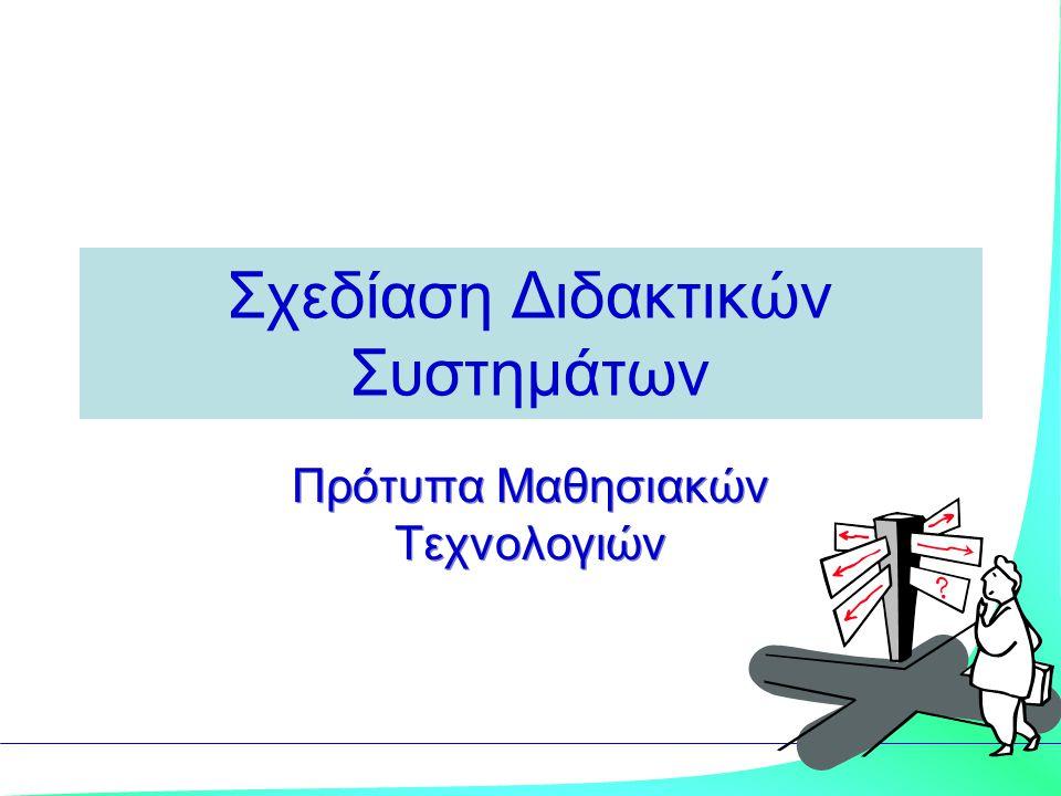 Σχεδίαση Διδακτικών Συστημάτων Πρότυπα Μαθησιακών Τεχνολογιών