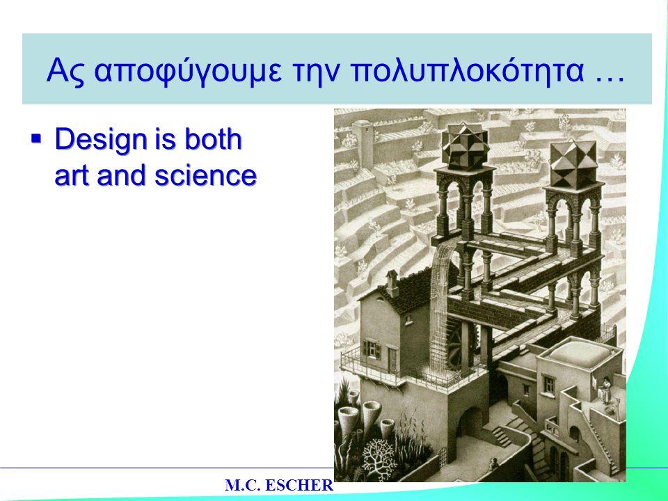 Ας αποφύγουμε την πολυπλοκότητα …  Design is both art and science M.C. ESCHER