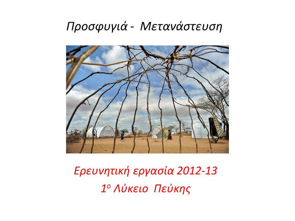Προσφυγιά - Μετανάστευση Ερευνητική εργασία 2012-13 1 ο Λύκειο Πεύκης