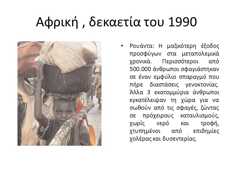 Αφρική, δεκαετία του 1990 • Ρουάντα: Η μαζικότερη έξοδος προσφύγων στα μεταπολεμικά χρονικά. Περισσότεροι από 500.000 άνθρωποι σφαγιάστηκαν σε έναν εμ