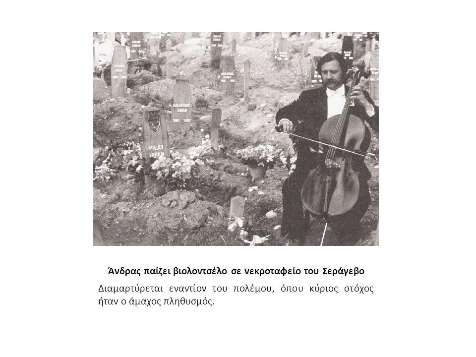Άνδρας παίζει βιολοντσέλο σε νεκροταφείο του Σεράγεβο Διαμαρτύρεται εναντίον του πολέμου, όπου κύριος στόχος ήταν ο άμαχος πληθυσμός.