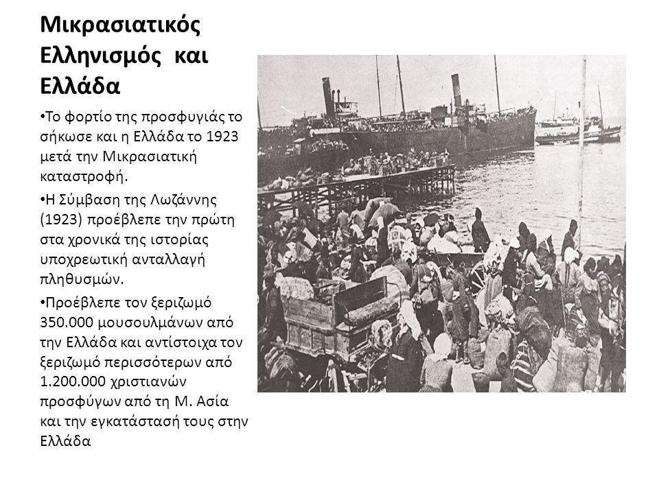 Μικρασιατικός Ελληνισμός και Ελλάδα • Το φορτίο της προσφυγιάς το σήκωσε και η Ελλάδα το 1923 μετά την Μικρασιατική καταστροφή. • Η Σύμβαση της Λωζάνν