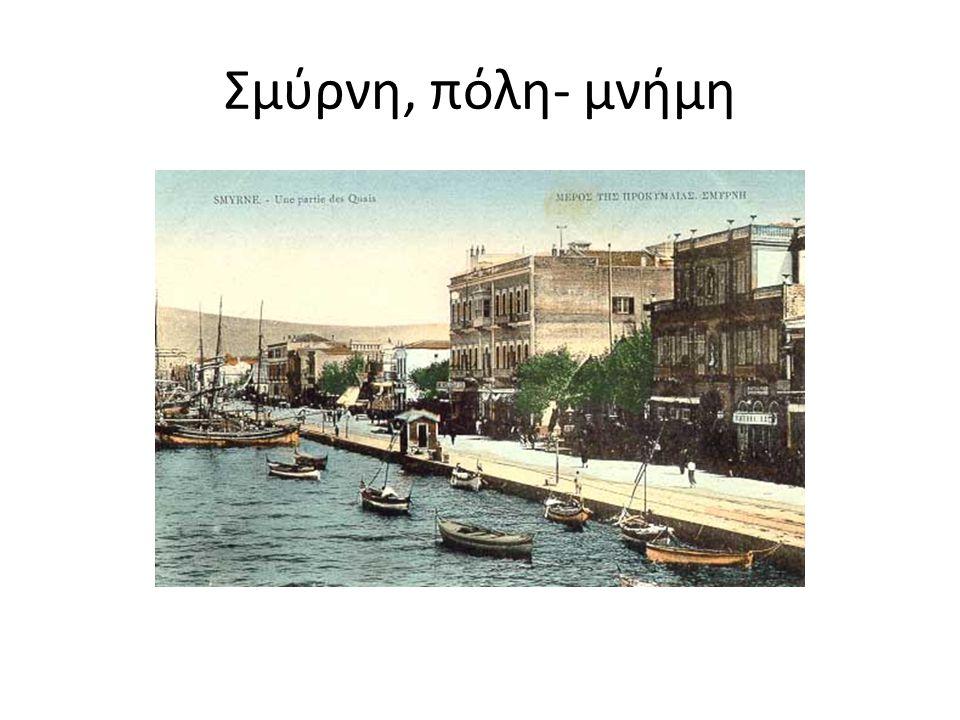 Σμύρνη, πόλη- μνήμη