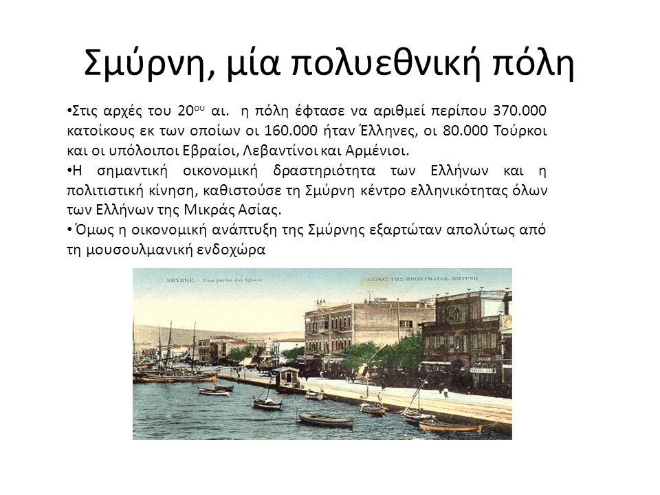 Σμύρνη, μία πολυεθνική πόλη • Στις αρχές του 20 ου αι. η πόλη έφτασε να αριθμεί περίπου 370.000 κατοίκους εκ των οποίων οι 160.000 ήταν Έλληνες, οι 80