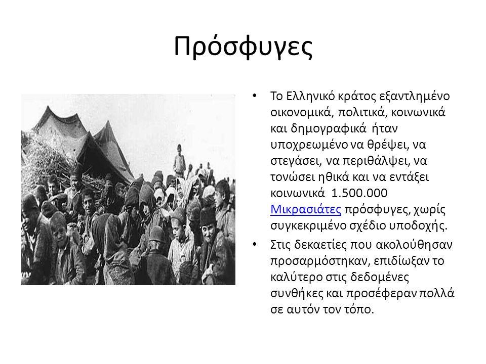 Πρόσφυγες • Το Ελληνικό κράτος εξαντλημένο οικονομικά, πολιτικά, κοινωνικά και δημογραφικά ήταν υποχρεωμένο να θρέψει, να στεγάσει, να περιθάλψει, να