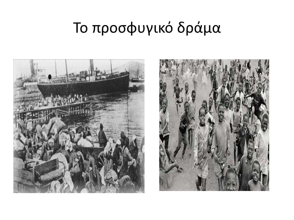 Πρόσφυγες • Το Ελληνικό κράτος εξαντλημένο οικονομικά, πολιτικά, κοινωνικά και δημογραφικά ήταν υποχρεωμένο να θρέψει, να στεγάσει, να περιθάλψει, να τονώσει ηθικά και να εντάξει κοινωνικά 1.500.000 Μικρασιάτες πρόσφυγες, χωρίς συγκεκριμένο σχέδιο υποδοχής.