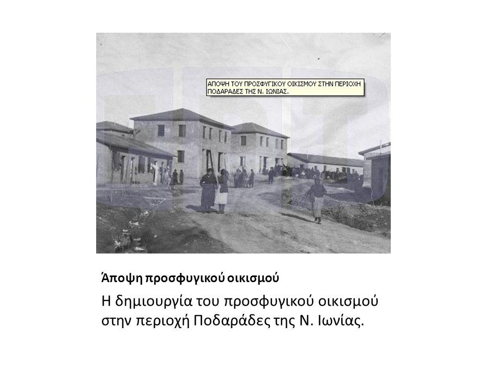 Άποψη προσφυγικού οικισμού Η δημιουργία του προσφυγικού οικισμού στην περιοχή Ποδαράδες της Ν. Ιωνίας.