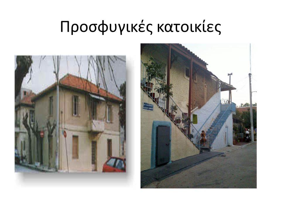 Προσφυγικές κατοικίες