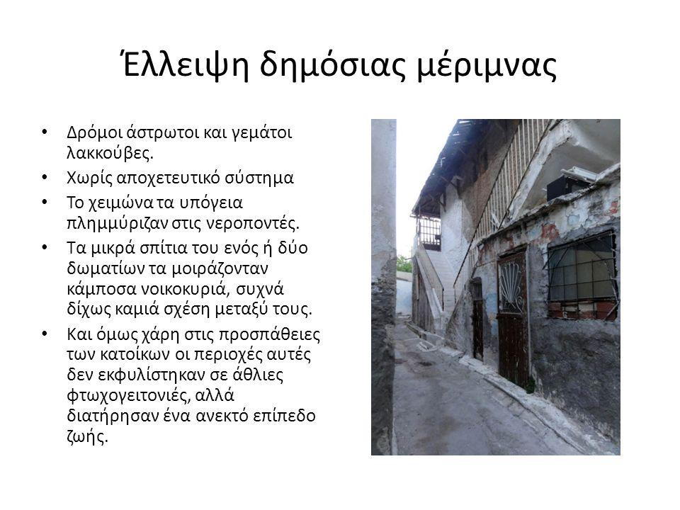 Έλλειψη δημόσιας μέριμνας • Δρόμοι άστρωτοι και γεμάτοι λακκούβες. • Χωρίς αποχετευτικό σύστημα • Το χειμώνα τα υπόγεια πλημμύριζαν στις νεροποντές. •