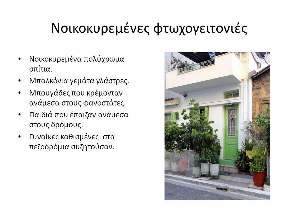Νοικοκυρεμένες φτωχογειτονιές • Νοικοκυρεμένα πολύχρωμα σπίτια. • Μπαλκόνια γεμάτα γλάστρες. • Μπουγάδες που κρέμονταν ανάμεσα στους φανοστάτες. • Παι