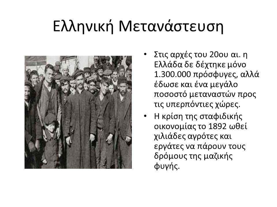 Ελληνική Μετανάστευση • Στις αρχές του 20ου αι. η Ελλάδα δε δέχτηκε μόνο 1.300.000 πρόσφυγες, αλλά έδωσε και ένα μεγάλο ποσοστό μεταναστών προς τις υπ