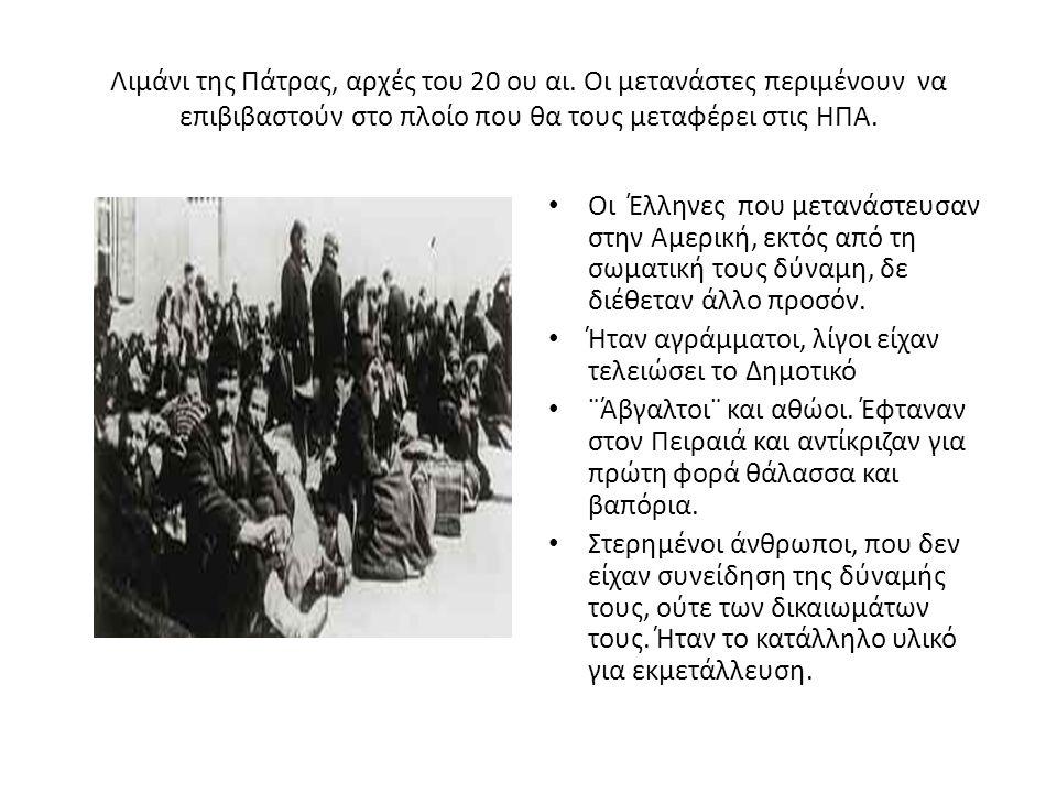Λιμάνι της Πάτρας, αρχές του 20 ου αι. Οι μετανάστες περιμένουν να επιβιβαστούν στο πλοίο που θα τους μεταφέρει στις ΗΠΑ. • Οι Έλληνες που μετανάστευσ
