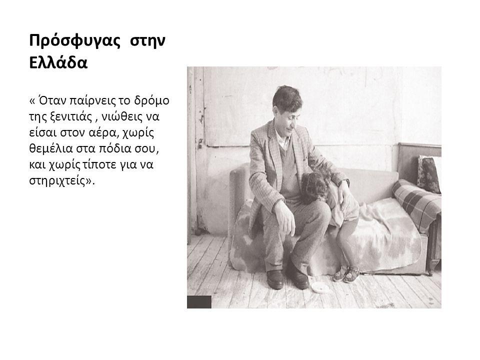 Πρόσφυγας στην Ελλάδα « Όταν παίρνεις το δρόμο της ξενιτιάς, νιώθεις να είσαι στον αέρα, χωρίς θεμέλια στα πόδια σου, και χωρίς τίποτε για να στηριχτείς».