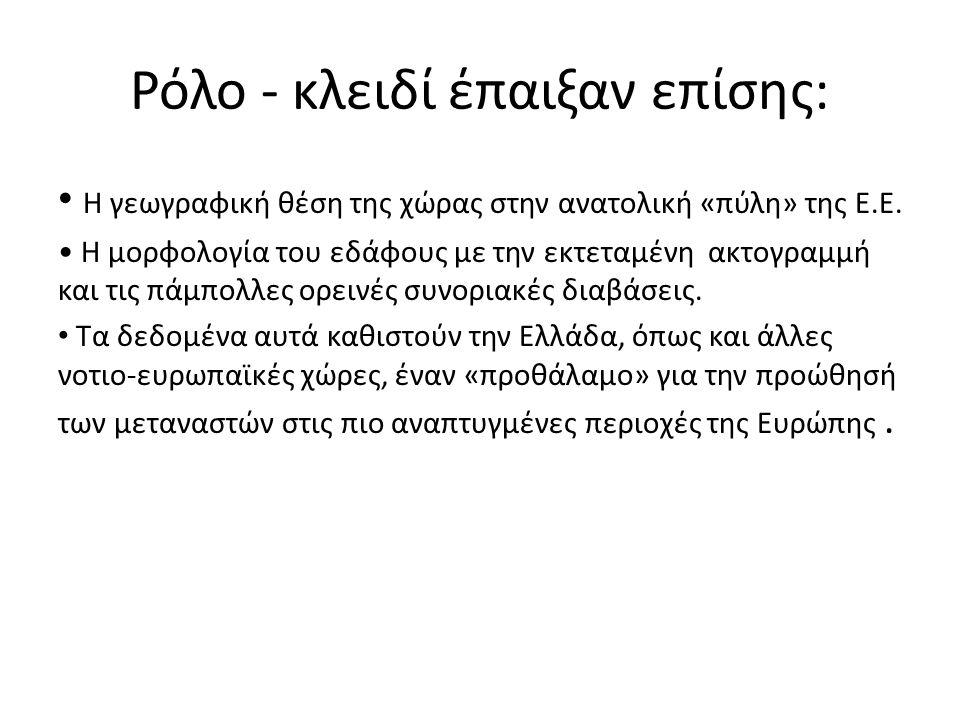 Ρόλο - κλειδί έπαιξαν επίσης: • Η γεωγραφική θέση της χώρας στην ανατολική «πύλη» της Ε.Ε.