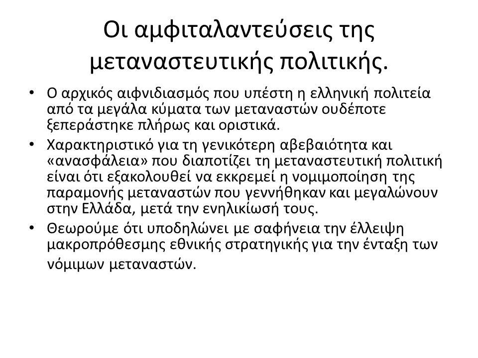 Οι αμφιταλαντεύσεις της μεταναστευτικής πολιτικής. • Ο αρχικός αιφνιδιασμός που υπέστη η ελληνική πολιτεία από τα μεγάλα κύματα των μεταναστών ουδέποτ