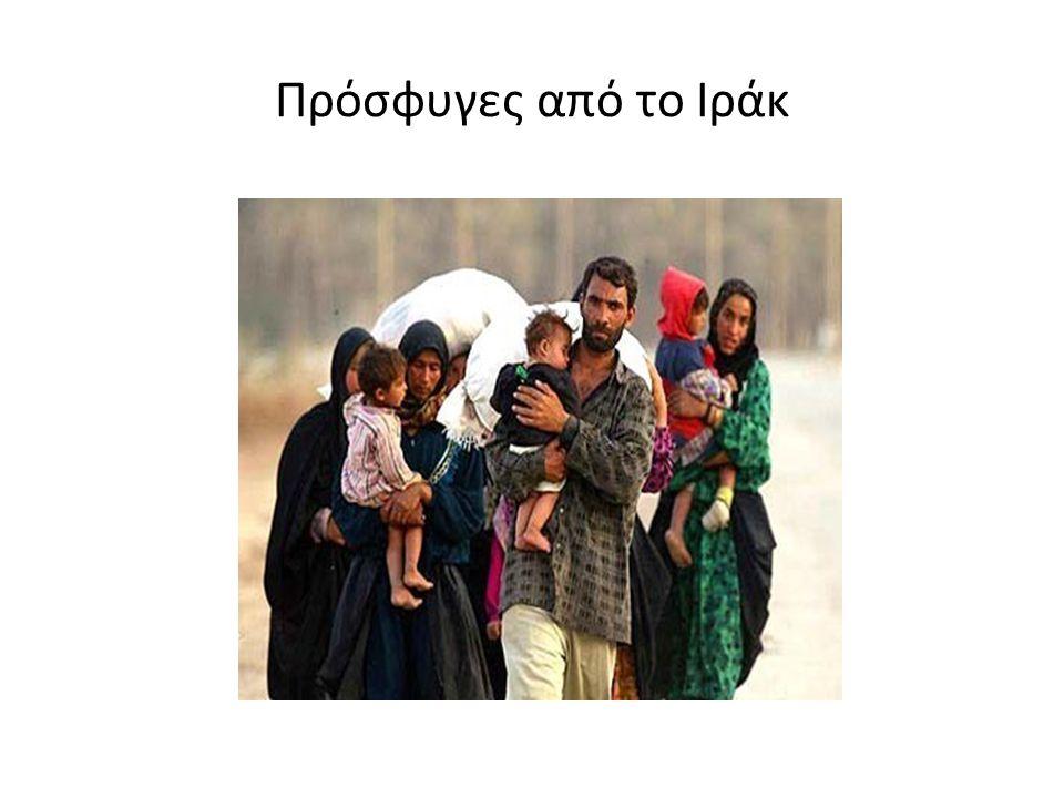 Πρόσφυγες από το Ιράκ