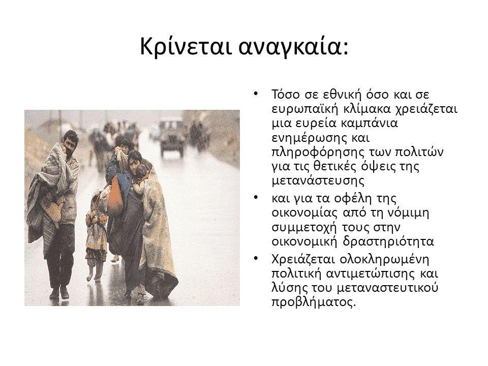 Κρίνεται αναγκαία: • Τόσο σε εθνική όσο και σε ευρωπαϊκή κλίμακα χρειάζεται μια ευρεία καμπάνια ενημέρωσης και πληροφόρησης των πολιτών για τις θετικές όψεις της μετανάστευσης • και για τα οφέλη της οικονομίας από τη νόμιμη συμμετοχή τους στην οικονομική δραστηριότητα • Χρειάζεται ολοκληρωμένη πολιτική αντιμετώπισης και λύσης του μεταναστευτικού προβλήματος.