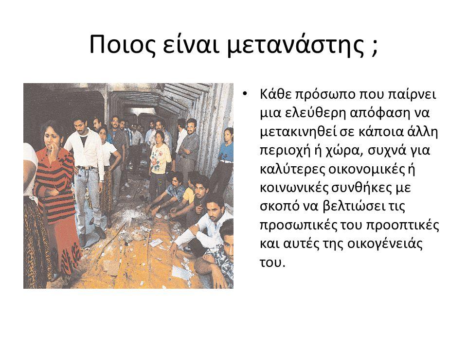 Παράγοντες που εξηγούν τη μετατροπή της Ελλάδας σε χώρα υποδοχής μεταναστών • Οι οικονομικές αλλαγές που συνδέονται με την ένταξη της χώρας στην Ε.Ε.