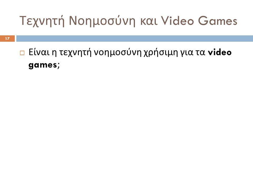 Τεχνητή Νοημοσύνη και Video Games 17  Είναι η τεχνητή νοημοσύνη χρήσιμη για τα video games;
