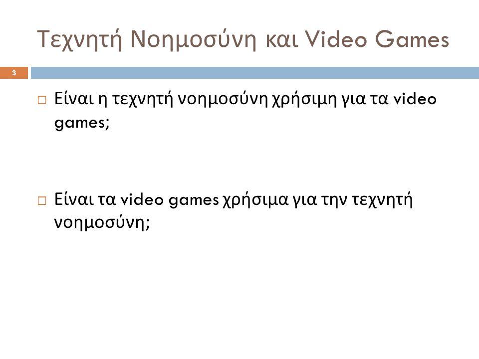 Τεχνητή Νοημοσύνη και Video Games 4  Είναι η τεχνητή νοημοσύνη χρήσιμη για τα video games;  Ναι, γιατί …  Όχι, γιατί …  Είναι τα video games χρήσιμα για την τεχνητή νοημοσύνη ;  Puzzle games: πολύπλοκα προβλήματα λογικής  Strategy games: πολύπλοκα προβλήματα διαχείρισης πόρων και λήψης αποφάσεων  First-person games: χαρακτήρες (non-player characters) ως αυτόνομοι πράκτορες