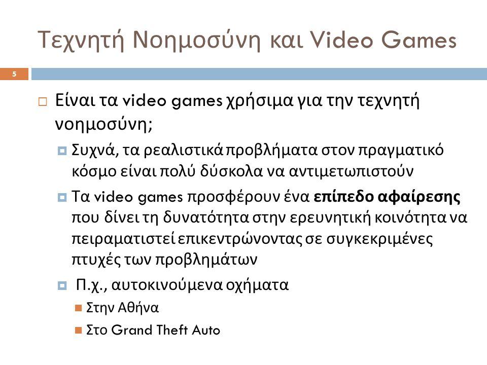 Τεχνητή Νοημοσύνη και Video Games 5  Είναι τα video games χρήσιμα για την τεχνητή νοημοσύνη ;  Συχνά, τα ρεαλιστικά προβλήματα στον πραγματικό κόσμο