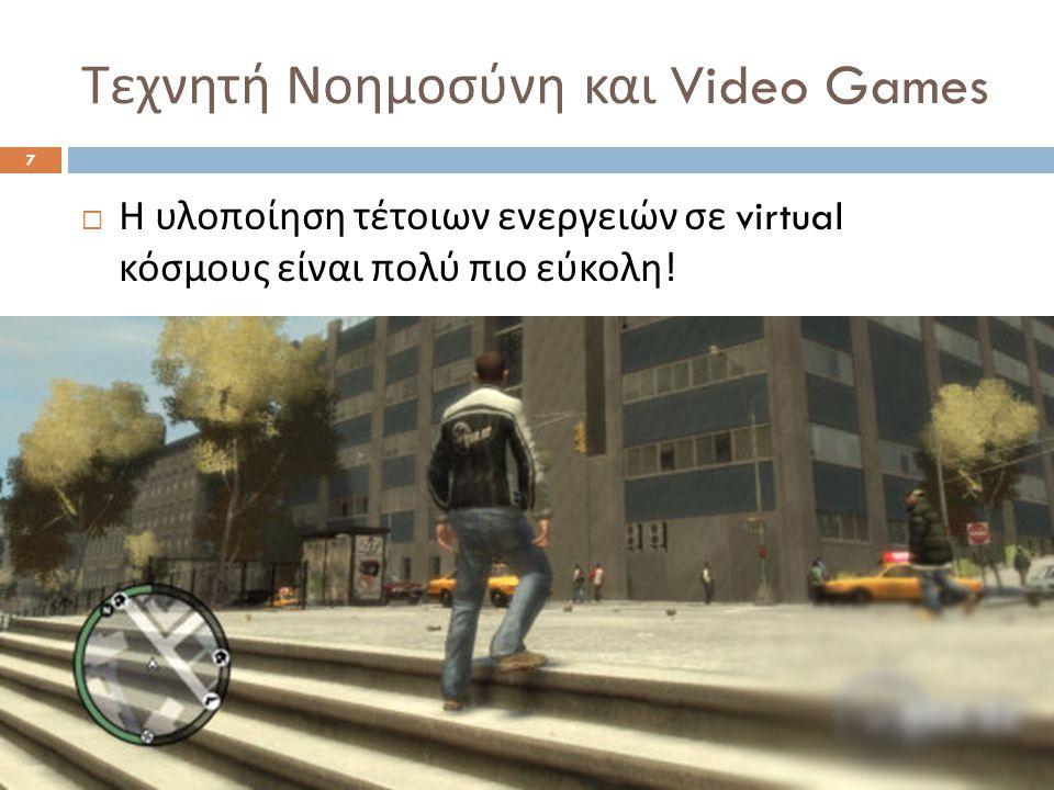7  Η υλοποίηση τέτοιων ενεργειών σε virtual κόσμους είναι πολύ πιο εύκολη ! Τεχνητή Νοημοσύνη και Video Games