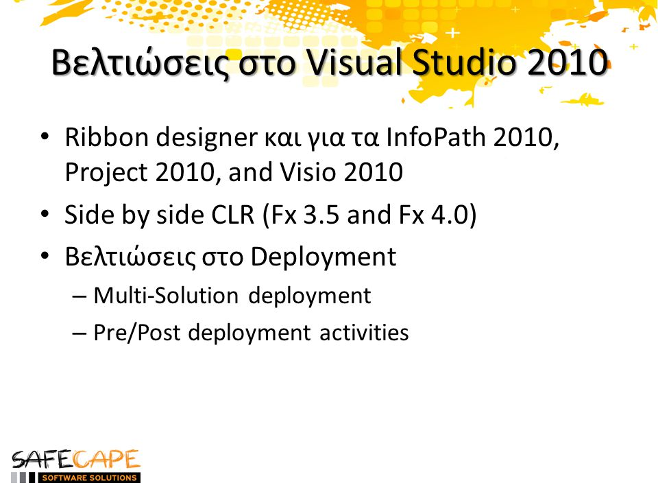 Βελτιώσεις στο Visual Studio 2010 • Ribbon designer και για τα InfoPath 2010, Project 2010, and Visio 2010 • Side by side CLR (Fx 3.5 and Fx 4.0) • Βε