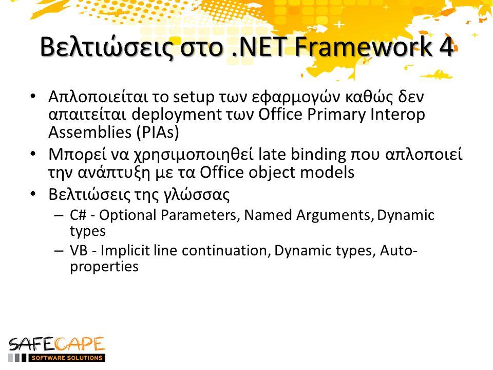 Βελτιώσεις στο.NET Framework 4 • Απλοποιείται το setup των εφαρμογών καθώς δεν απαιτείται deployment των Office Primary Interop Assemblies (PIAs) • Μπορεί να χρησιμοποιηθεί late binding που απλοποιεί την ανάπτυξη με τα Office object models • Βελτιώσεις της γλώσσας – C# - Optional Parameters, Named Arguments, Dynamic types – VB - Implicit line continuation, Dynamic types, Auto- properties