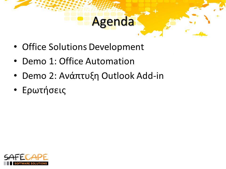 Σε τί χρειάζεται η ολοκλήρωση με το Office; • Παροχή λύσεων που ενσωματώνονται στις εσωτερικές διαδικασίες • Ολοκλήρωση δεδομένων στο σημείο λήψης των αποφάσεων • Ανάπτυξη εφαρμογών που τρέχουν σε οικείο περιβάλλον