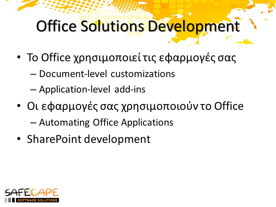 SharePoint development on Visual Studio 2010 • Ανάπτυξη και σε Windows 7 με τοπική εγκατάσταση SharePoint 2010 • Project and Item Templates – Templates for most SharePoint elements – Support for sandboxed solutions • Visual Designers – Design web parts – Build Business Data Connectivity (BDC) models – Create Workflows • Workflow Enhancements – Site level workflows – Templates for association & initiation forms