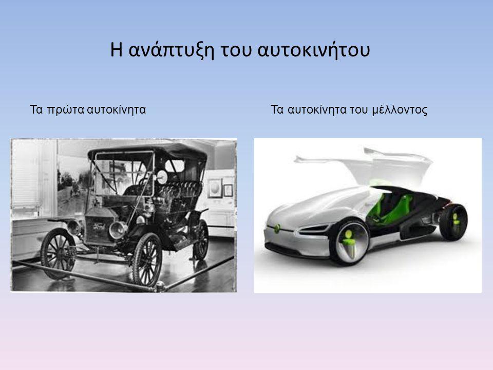 Η ανάπτυξη του αυτοκινήτου Τα πρώτα αυτοκίνηταΤα αυτοκίνητα του μέλλοντος