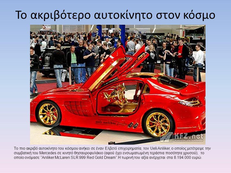 Το ακριβότερο αυτοκίνητο στον κόσμο Tο πιο ακριβό αυτοκίνητο του κόσμου ανήκει σε έναν Ελβετό επιχειρηματία, τον Ueli Anliker, ο οποίος μετέτρεψε την
