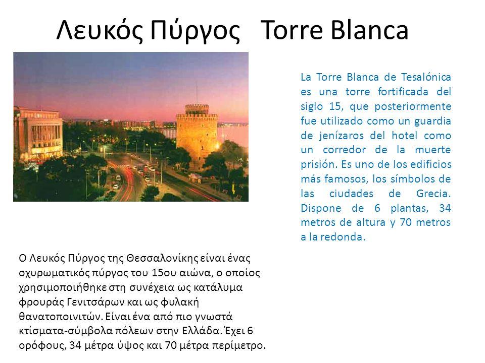 Λευκός Πύργος Torre Blanca Ο Λευκός Πύργος της Θεσσαλονίκης είναι ένας οχυρωματικός πύργος του 15ου αιώνα, ο οποίος χρησιμοποιήθηκε στη συνέχεια ως κα