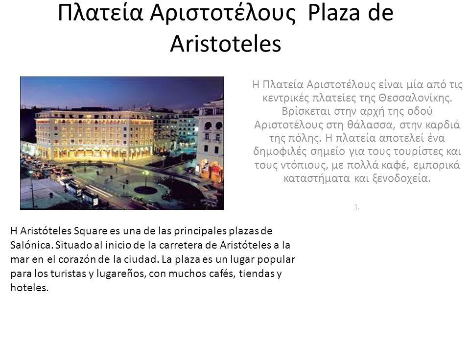 Πλατεία Αριστοτέλους Plaza de Aristοteles H Πλατεία Αριστοτέλους είναι μία από τις κεντρικές πλατείες της Θεσσαλονίκης. Βρίσκεται στην αρχή της οδού Α