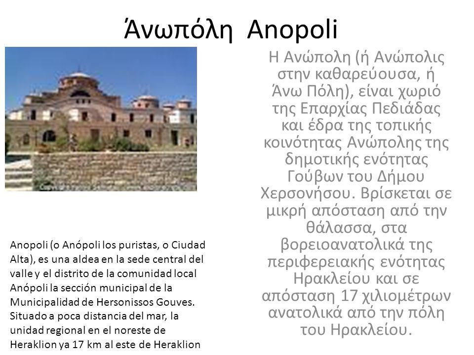 Άνωπόλη Anopoli Η Ανώπολη (ή Ανώπολις στην καθαρεύουσα, ή Άνω Πόλη), είναι χωριό της Επαρχίας Πεδιάδας και έδρα της τοπικής κοινότητας Ανώπολης της δη