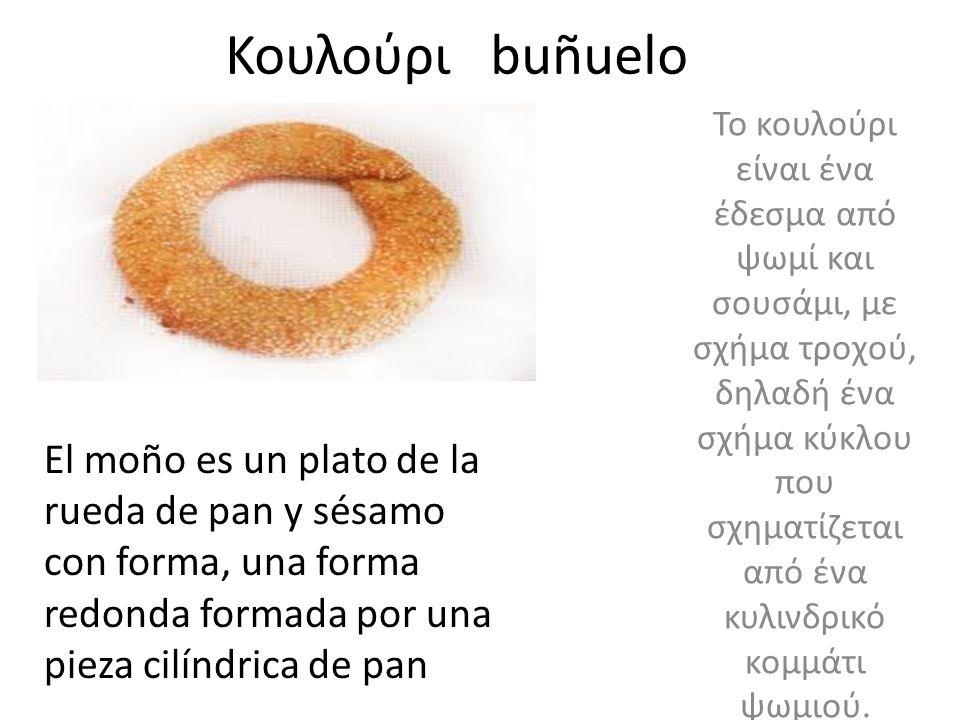 Κουλούρι buñuelo Το κουλούρι είναι ένα έδεσμα από ψωμί και σουσάμι, με σχήμα τροχού, δηλαδή ένα σχήμα κύκλου που σχηματίζεται από ένα κυλινδρικό κομμά