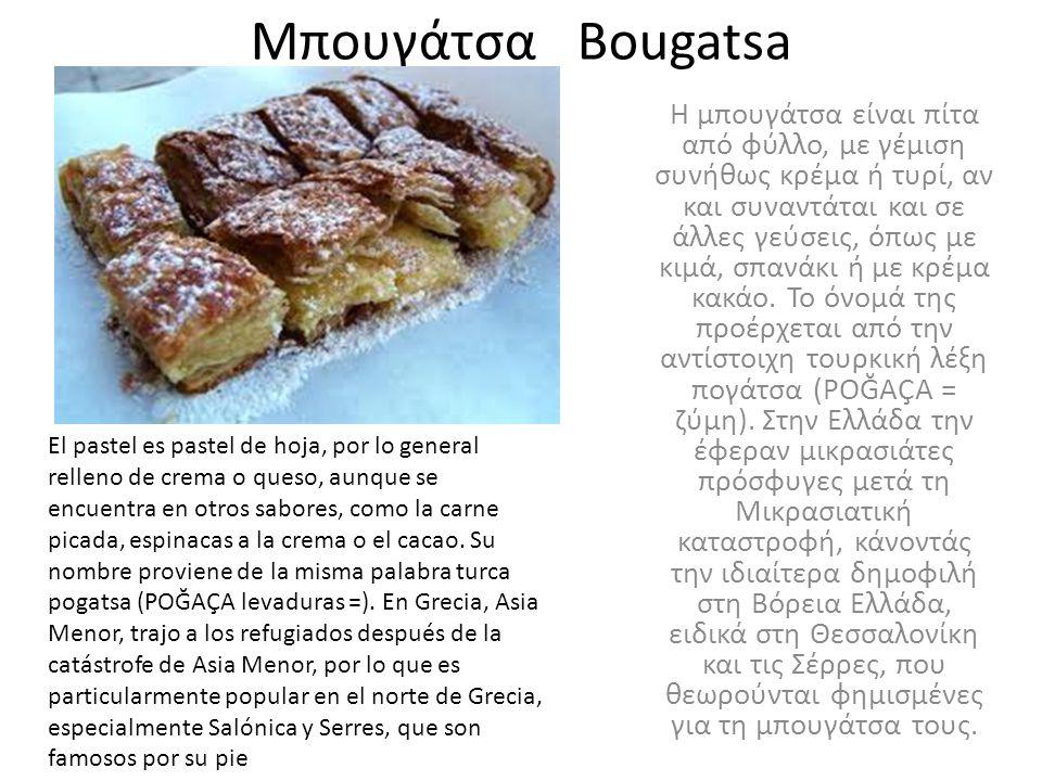 Μπουγάτσα Bougatsa Η μπουγάτσα είναι πίτα από φύλλο, με γέμιση συνήθως κρέμα ή τυρί, αν και συναντάται και σε άλλες γεύσεις, όπως με κιμά, σπανάκι ή μ