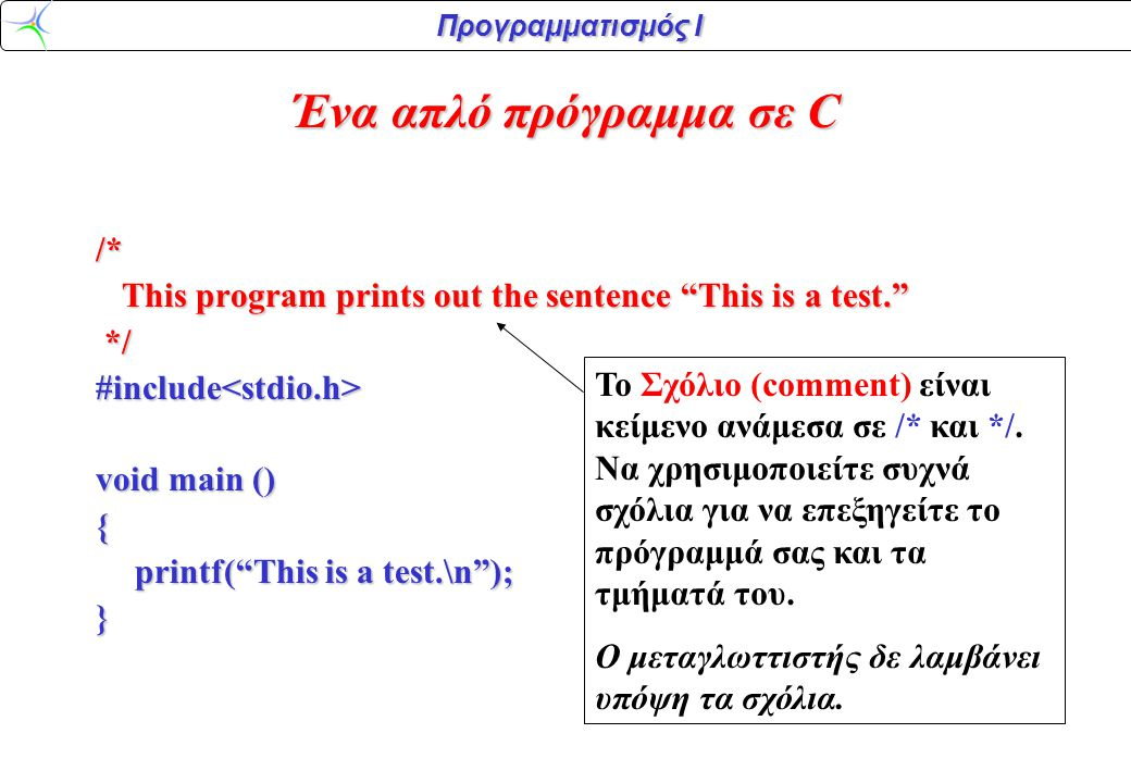 "Προγραμματισμός Ι /* This program prints out the sentence ""This is a test."" This program prints out the sentence ""This is a test."" */ */#include<stdio"